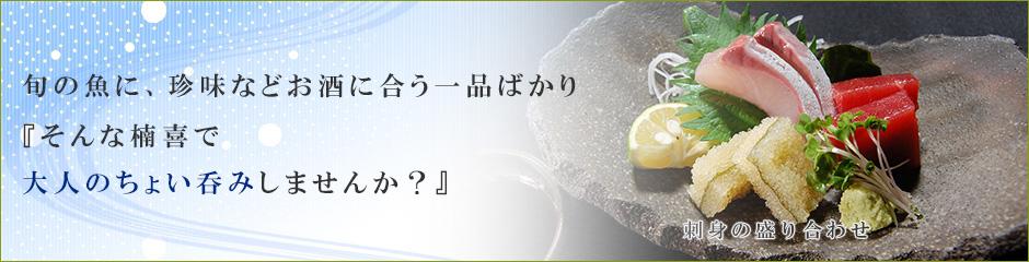 刺身の盛り合わせ 旬の魚に、珍味などお酒に合う一品ばかり『そんな楠喜で大人のちょい呑みしませんか?』