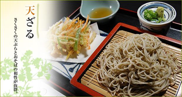 天ざる さくさくの天ぷらとおそばの相性が抜群。