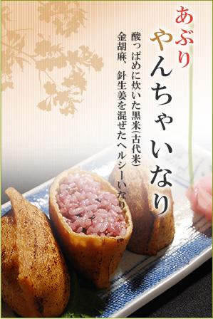 あぶりやんちゃいなり 酸っぱめに炊いた黒米(古代米)金胡麻、針生姜を混ぜたヘルシーいなり。