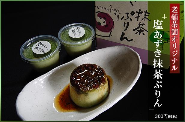 老舗茶舗オリジナル 塩あずき抹茶ぷりん 250円